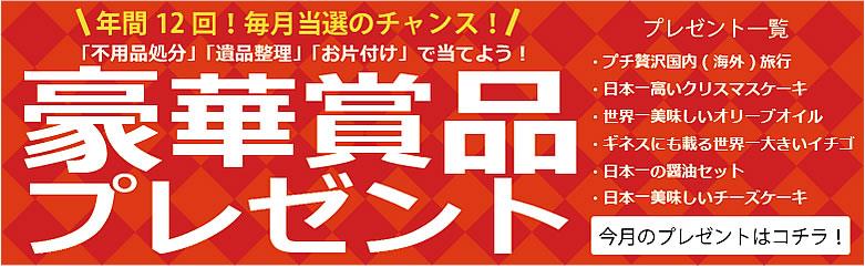【ご依頼者さま限定企画】八代片付け110番毎月恒例キャンペーン実施中!
